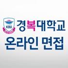 경복대학교 온라인 면접 icon