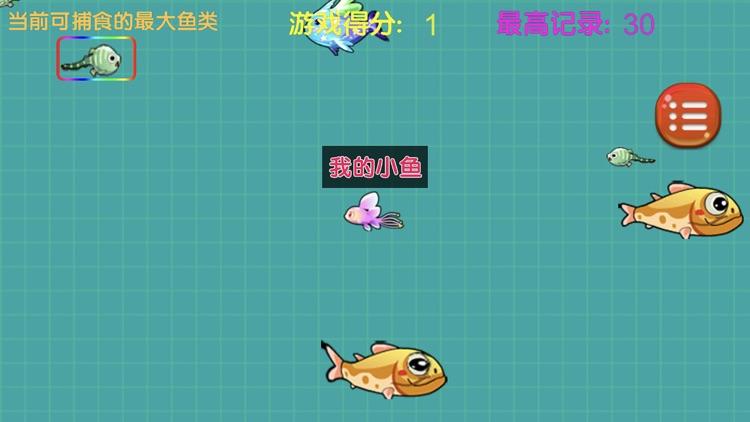 大鱼吃小鱼大作战 screenshot-4