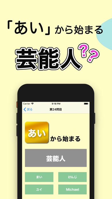 Screenshot for 語彙バトル in United States App Store