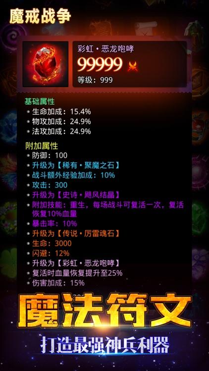 魔戒战争-全新rpg冒险手游 screenshot-3