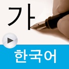 learn Korean, write Korean HD icon