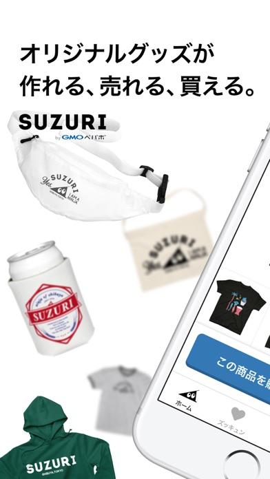 SUZURIのおすすめ画像6