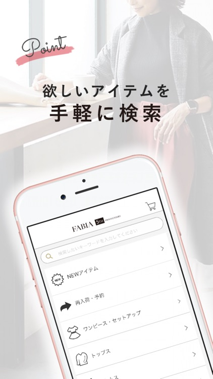 FABIA ファッション通販アプリ screenshot-3