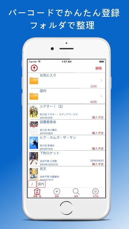 蔵書マネージャー(書籍管理・新刊検索・フォルダでの整理)