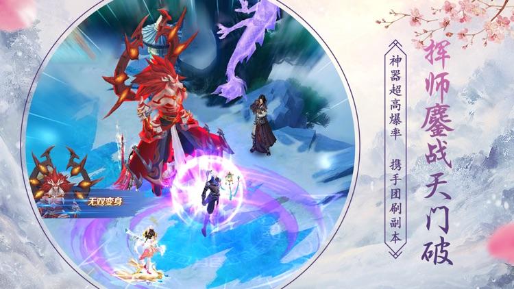 飞仙情缘:仙侠情缘手游 screenshot-3