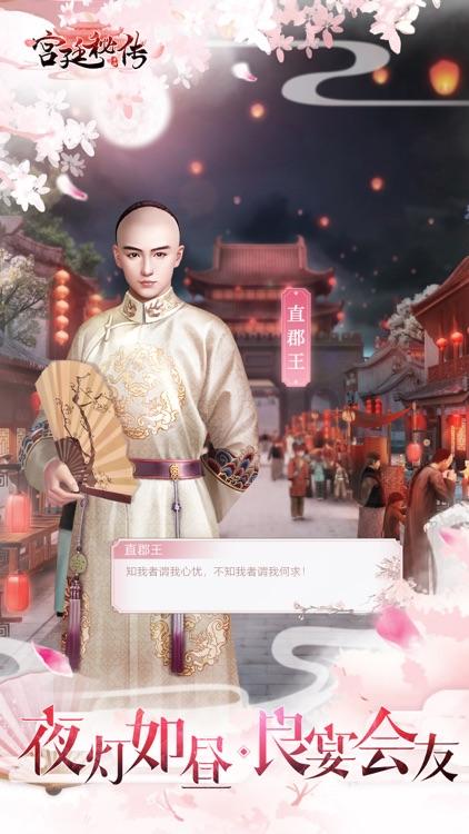 宫廷秘传-小宫女逆袭紫禁城 screenshot-3
