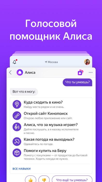 Яндекс screenshot-4