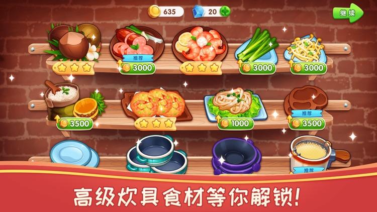 风味美食街 screenshot-3