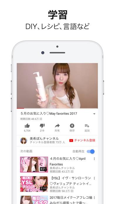 Screenshot for YouTube in Japan App Store