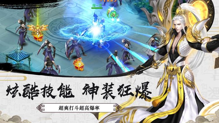逍遥剑客—热血武侠手游 screenshot-3