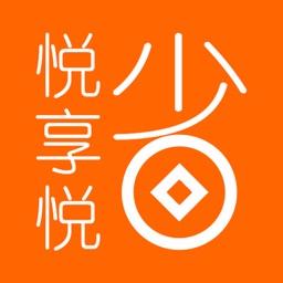 悦享悦省——超实惠的购物app