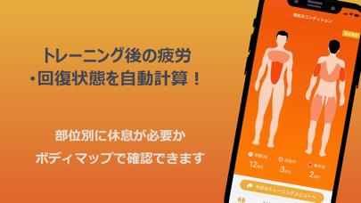 筋トレ提案・管理アプリ GymBuddy - ジムバディ -のおすすめ画像4