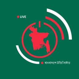 Bangladesh TV Live stream
