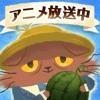 猫のニャッホ - iPadアプリ