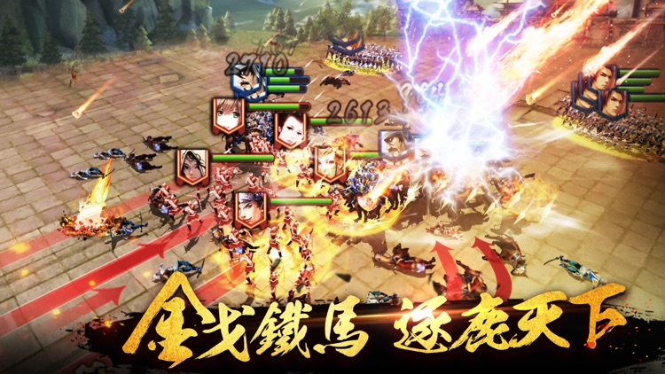 亂世群英三國傳 screenshot-3