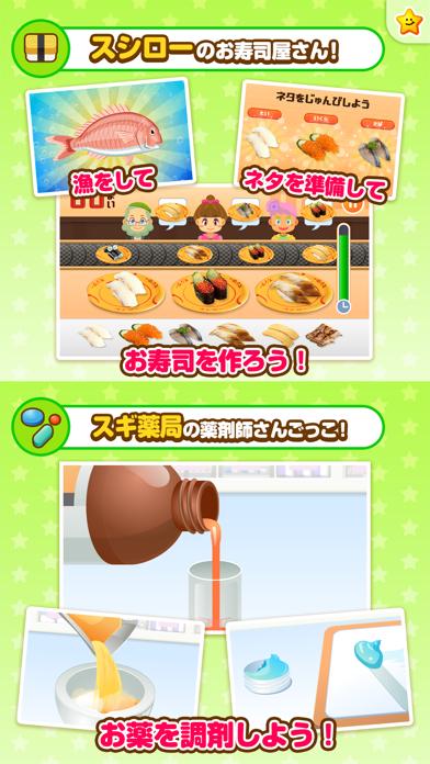 ごっこランド 子供・幼児の子供知育ゲームのおすすめ画像4