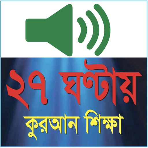 Learn Bangla Quran In 27 Hours download