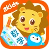 2Kids数学天天练 - 幼儿数学启蒙早教益智软件