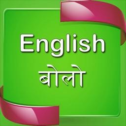 English speaking in Hindi