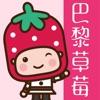 巴黎草莓 - 小資女的美妝天堂