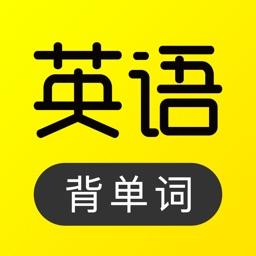 傻瓜英语-有趣配音课练成翻译官