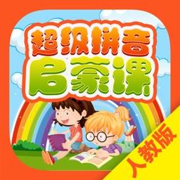 超级拼音启蒙课 - 人教版汉语拼音同步学