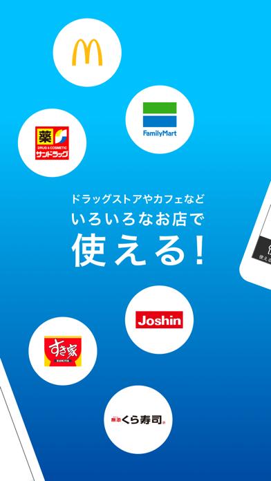 楽天ポイントカード(RakutenPoin... screenshot1