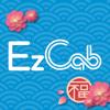 EzCab – Ride Hailing App