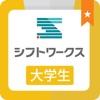 【大学生のためのバイト探しアプリ】シフトワークス大学生バイト