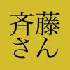 Yudo Inc. - 斉藤さん アートワーク