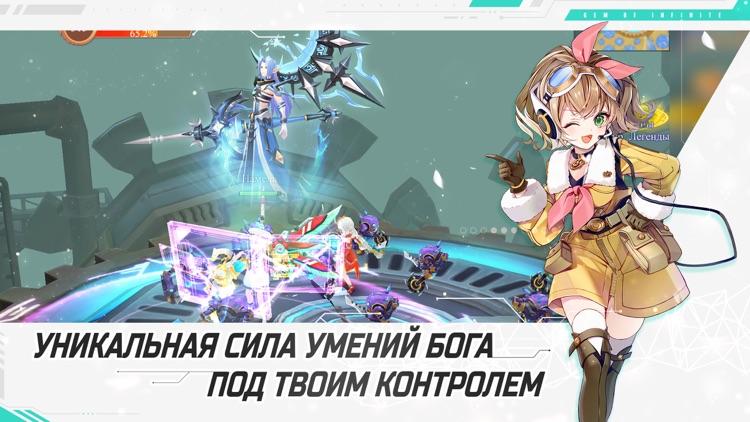 Glory of Infinite screenshot-3