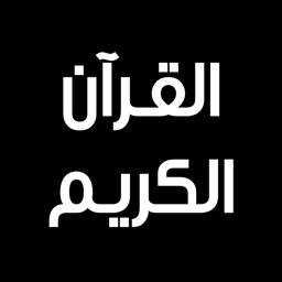 القرآن الكريم - كامل