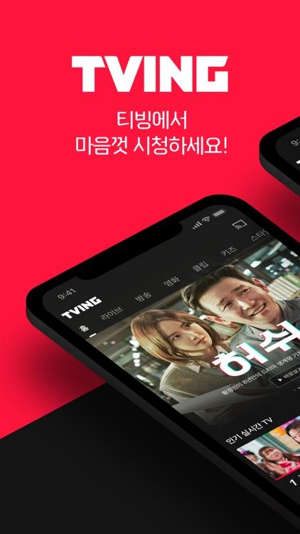 티빙(tving) screenshot-4