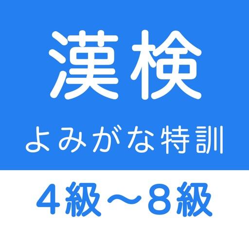 漢字検定4級〜8級 読みがなクイズ