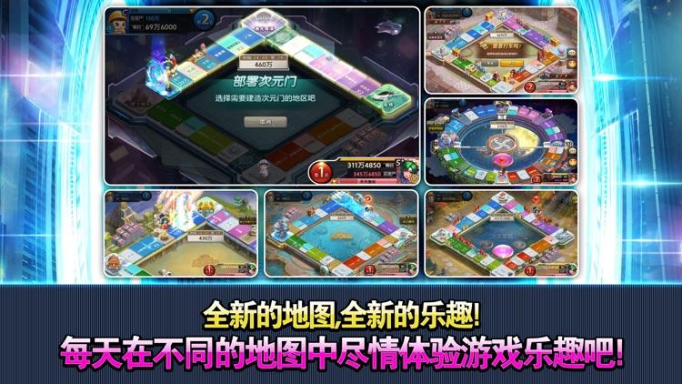 天天富翁 screenshot-3