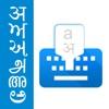 Indic Keyboard : 13 Languages - iPhoneアプリ