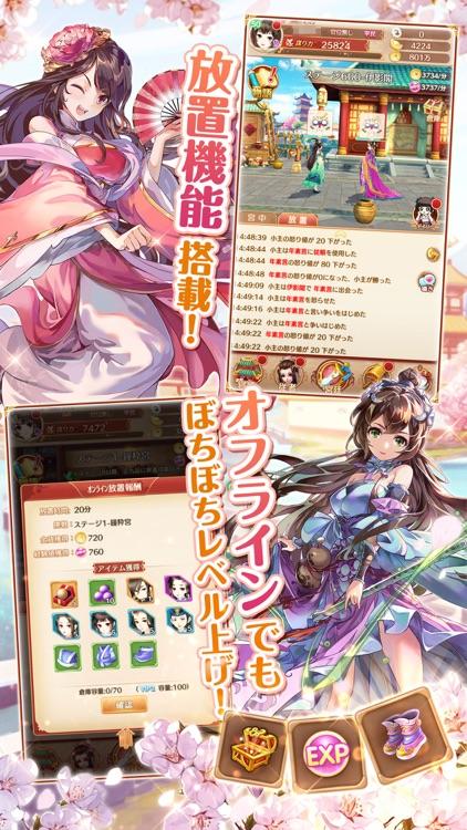 謀りの姫:Pocket screenshot-3