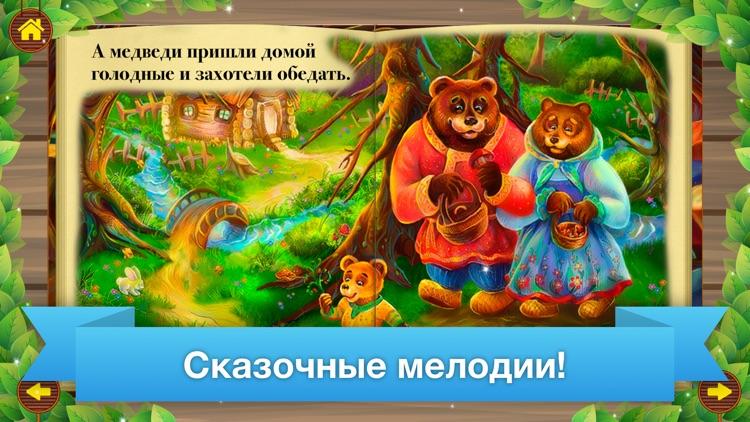 Сказки для детей и малышей screenshot-4