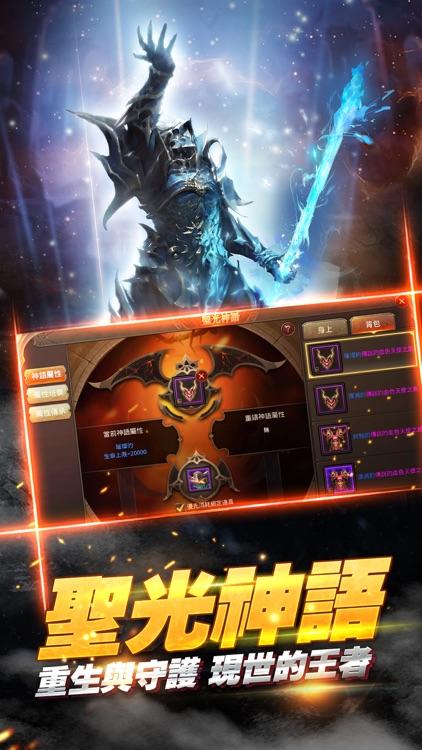 奇蹟MU—王者歸來 screenshot-4
