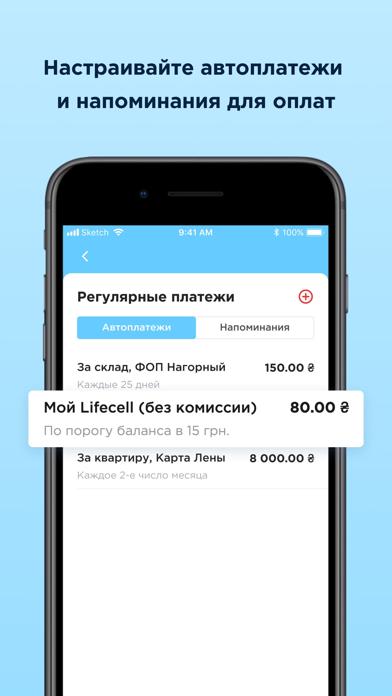 Portmone: платежи и переводыСкриншоты 7