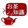 お茶の知識