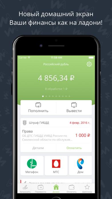 Wallet OneСкриншоты 1