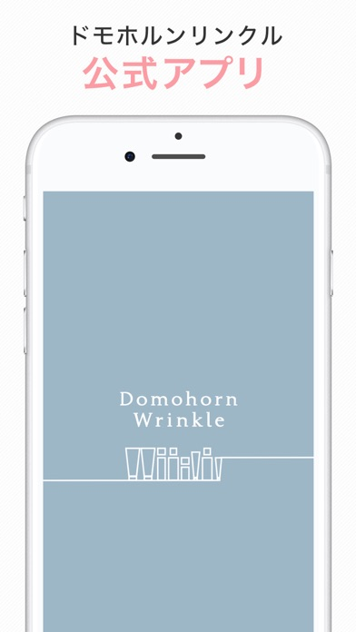 Domohorn Wrinkleのおすすめ画像1