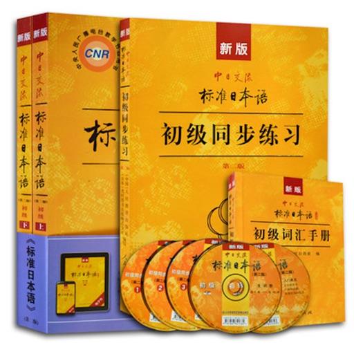 新版标准日本语初中级大全