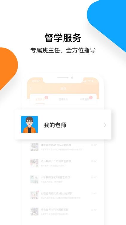 普考网 screenshot-2