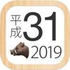 和暦+ - iPhoneアプリ