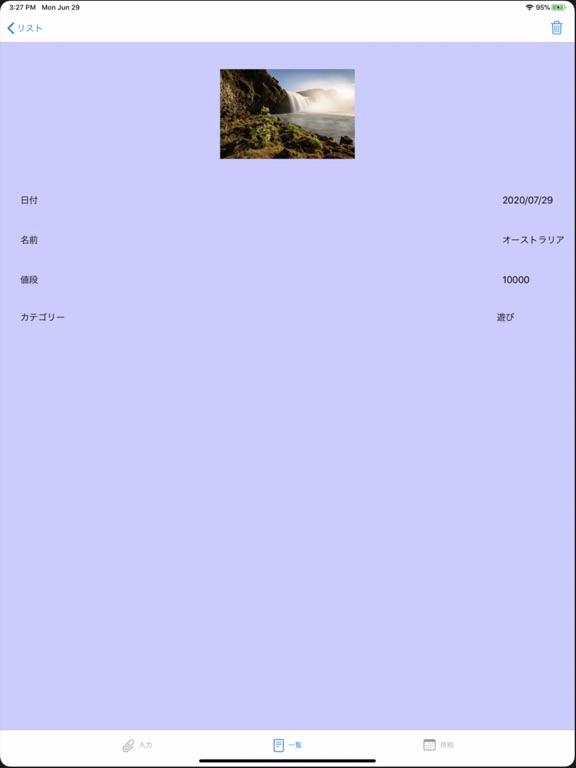 写真de家計簿 screenshot 8