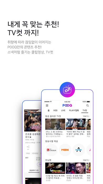 POOQ (푹) for Windows