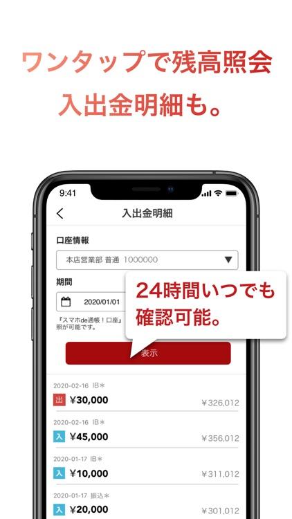もみじ 銀行 ネット バンキング