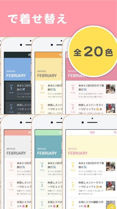 日記ノート - 日記が続く写真日記アプリのおすすめ画像8